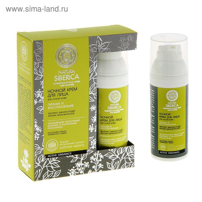Крем ночной для лица Natura Siberica для сухой кожи восстановление и питание, 50 мл