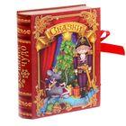 """Коробка-книга подарочная """"Старые сказки"""", 17 х22см"""