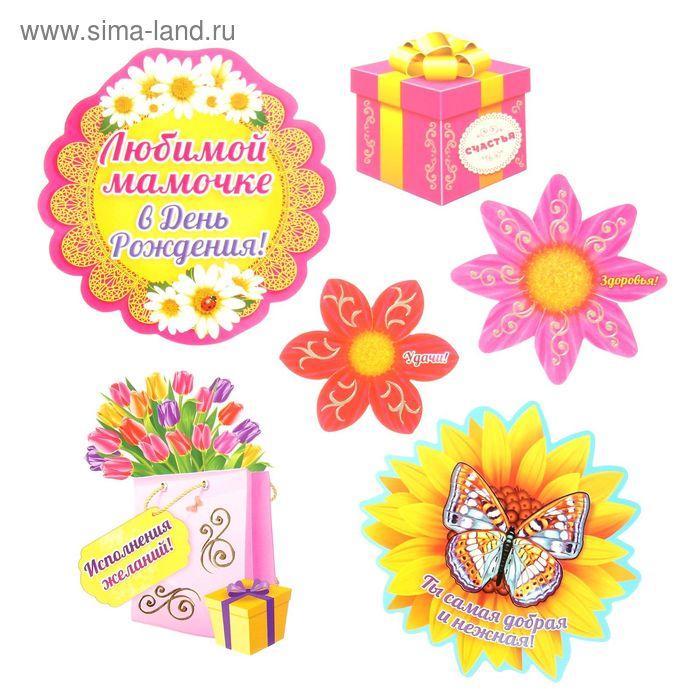 """Набор пожеланий """"С Днем рождения, любимая мамочка"""""""