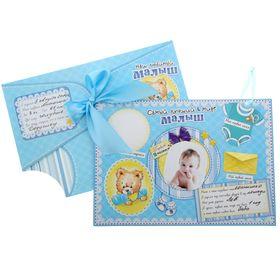 """Паспорт малыша в конверте """"Самый лучший в мире малыш"""""""
