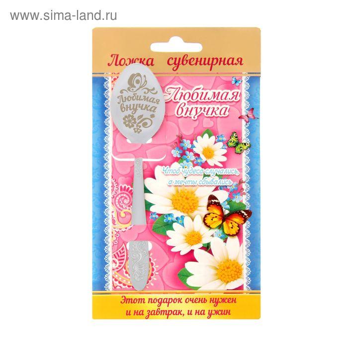 """Ложка сувенирная на открытке """"Любимая внучка"""""""