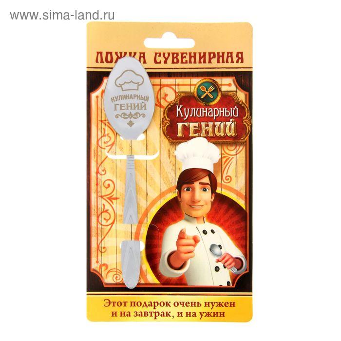 """Ложка сувенирная на открытке """"Кулинарный гений"""""""