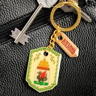 """Double-sided keychain with resin fill """"Kazan. Coat of arms"""""""