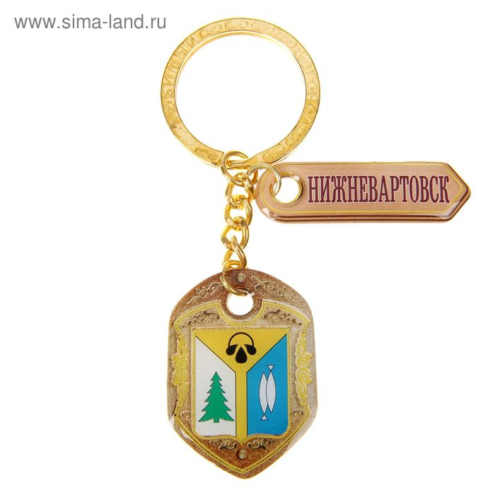 "Брелок двухсторонний со смоляной заливкой ""Нижневартовск. Герб"""