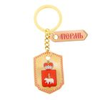 """Double-sided keychain with resin fill """"Perm. Coat of arms"""""""