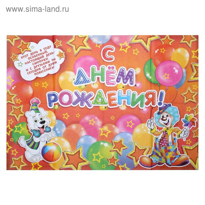 """Плакат для оформления праздника """"С Днем Рождения"""""""
