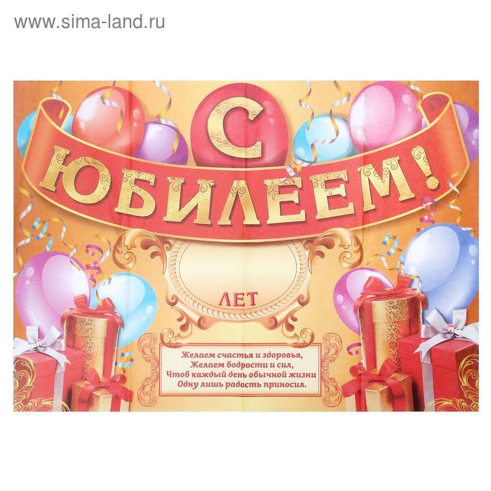 "Плакат для оформления праздника""С Юбилеем"""