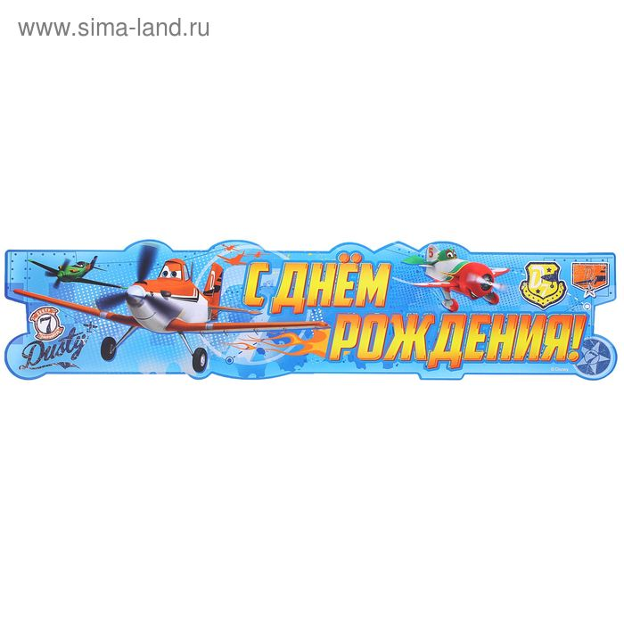 """Гирлянда """"С Днем Рождения!"""", Самолеты, 100 см"""