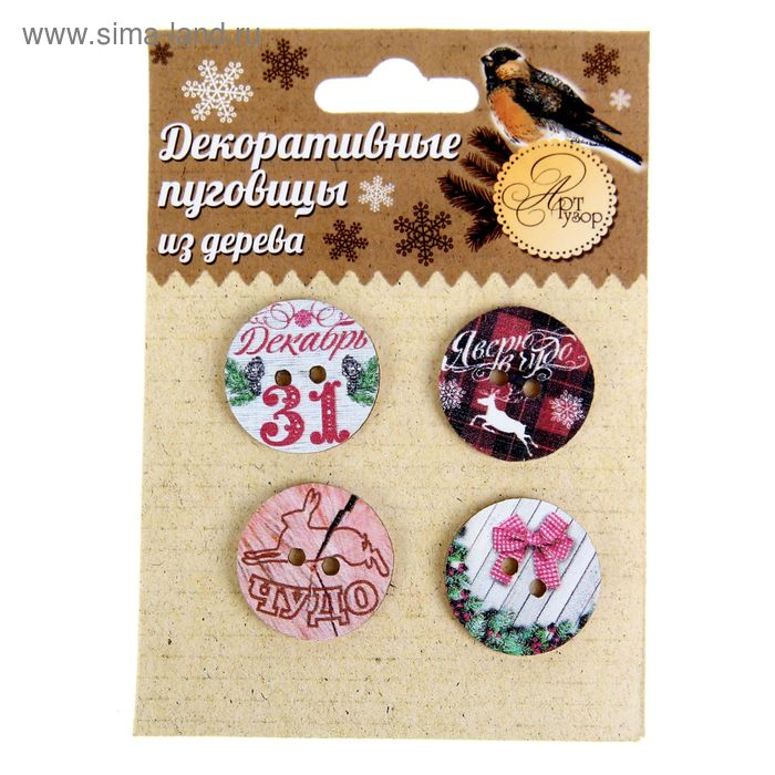 """Набор декоративных пуговиц """"Новогоднее шале"""", диам 2,3 см"""