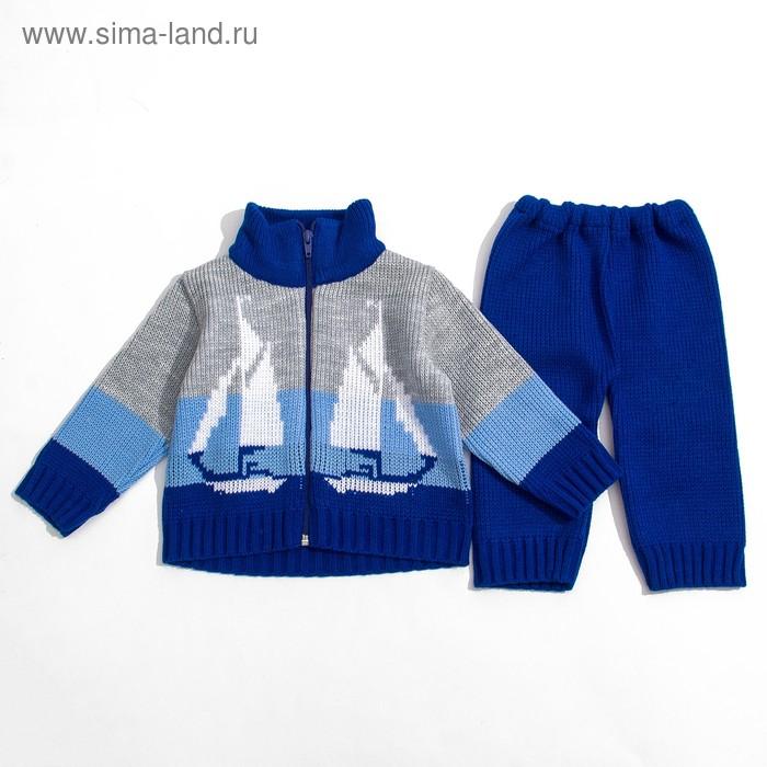 """Костюм для мальчика """"Кораблики"""" (кофта+рейтузы), рост 86-92 см (28), цвет голубой 7949"""