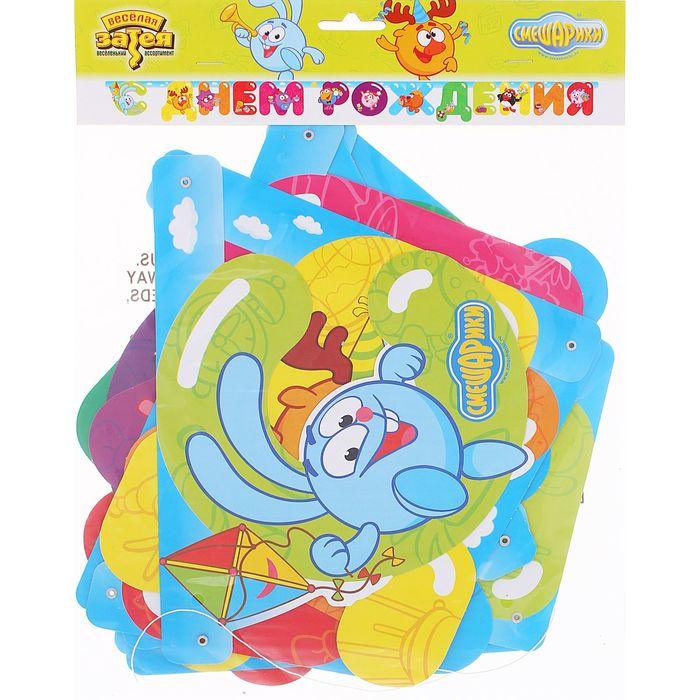 Гирлянда-буквы «С Днём Рождения. Смешарики», 220 см