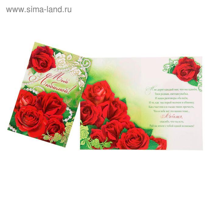 """Открытка """"Моей Любимой!"""", красные розы,  средняя"""
