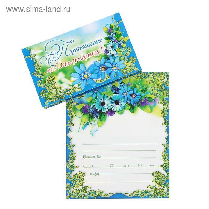 Приглашение на  День Рождения, цветы,  мини