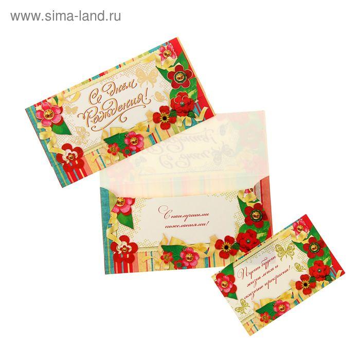 """Конверт для денег """"С Днем рождения!"""", цветы, полосатый"""