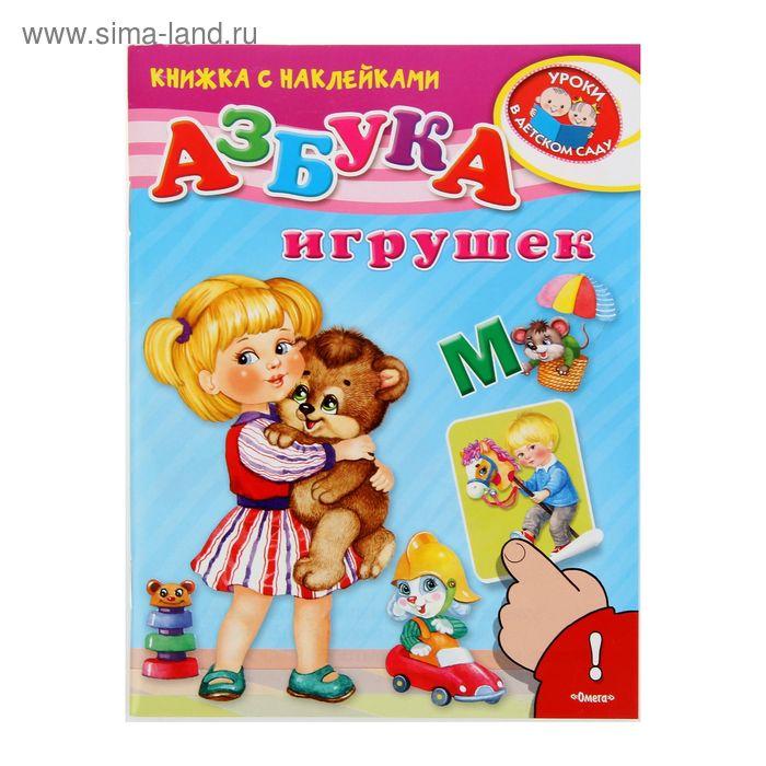 """Книжка с наклейками. Уроки в детском саду """"Азбука игрушек"""""""