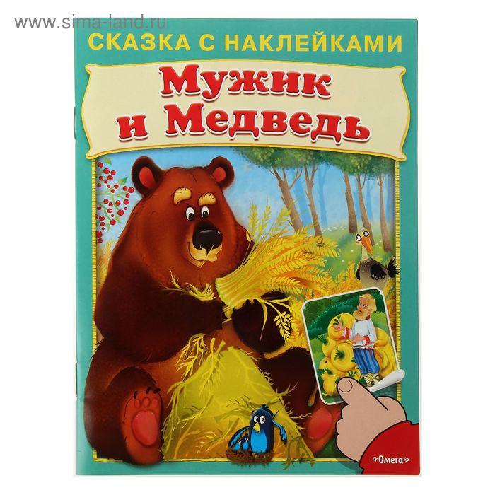 """Сказка с наклейками """"Мужик и медведь"""""""