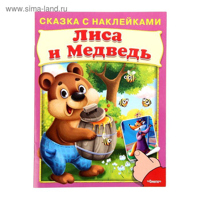 """Сказка с наклейками """"Лиса и медведь"""""""