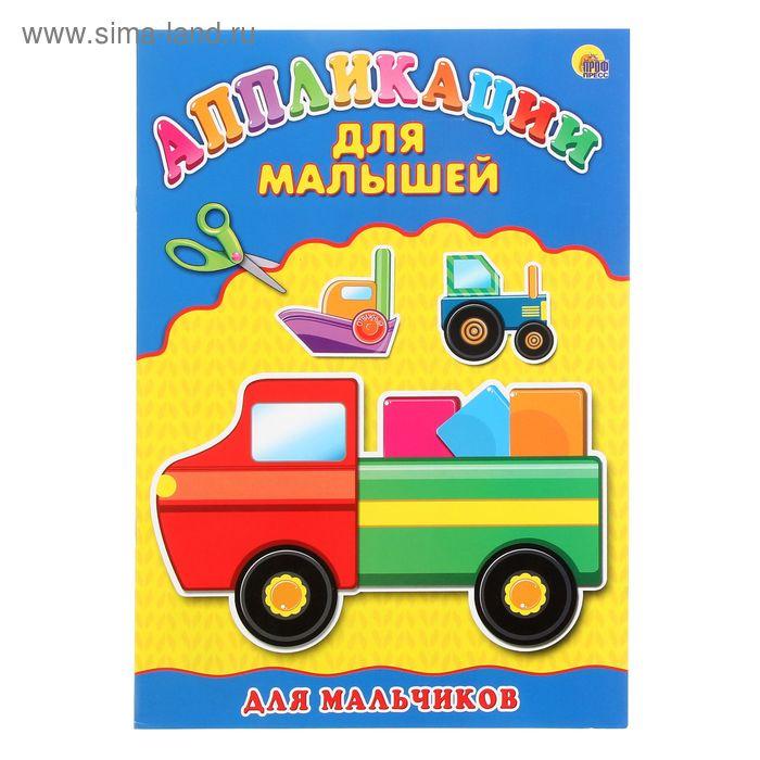 """Аппликация А4 Для малышей """"Для мальчиков"""""""