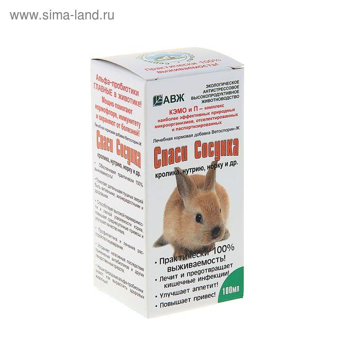 "Кормовая добавка ""Спаси сосунка"" для кроликов, 100 мл"