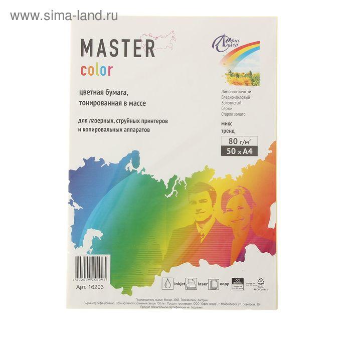 Бумага цветная А4 50л Mix Trend, ассорти 5 цветов по 10 листов, 80г/м2
