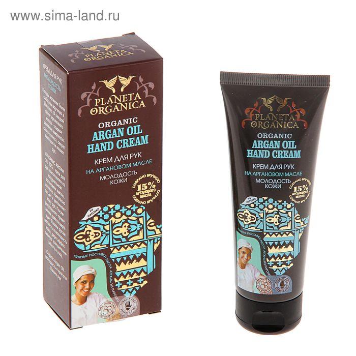 """Крем для рук Planeta Organica """"Молодость кожи"""" с маслом арганы, 75 мл"""