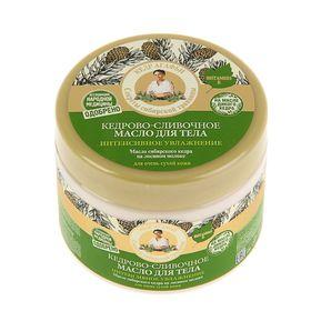 Масло для тела Рецепты бабушки Агафьи интенсивное увлажнение кедрово-сливочное, 300 мл