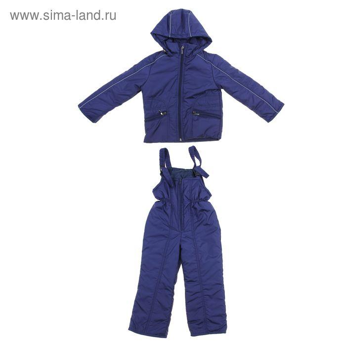 Костюм для мальчика, рост 110 см, цвет темно-синий 10-4