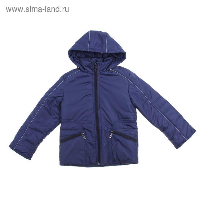 Куртка демисезонная для мальчика, рост 134 см, цвет темно-синий 15-4