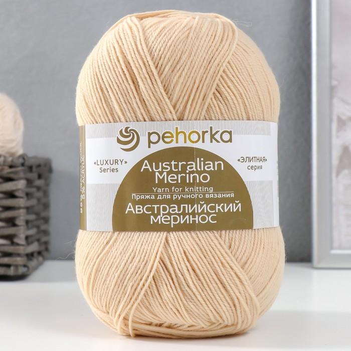 """Пряжа """"Австралийский меринос"""" 95%меринос. шерсть,5% акрил объёмный 400м/100гр (442-Натурал)"""
