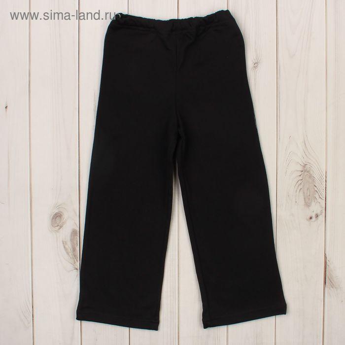 Брюки для мальчика, рост 92 см (52), цвет чёрный Р527683