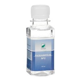 Разбавитель для масляных красок №2, 100 мл, основа: уайт-спирит «ЭМТИ»