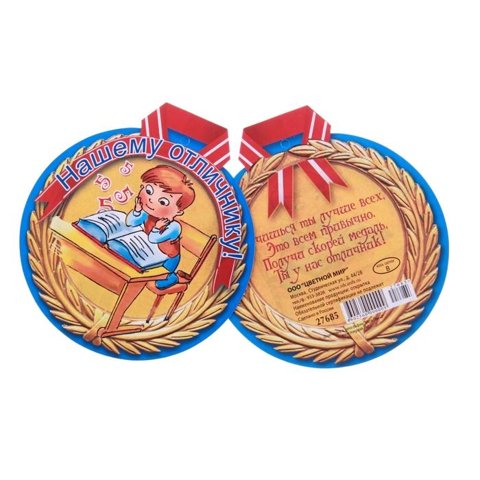 Медаль отличника картинки