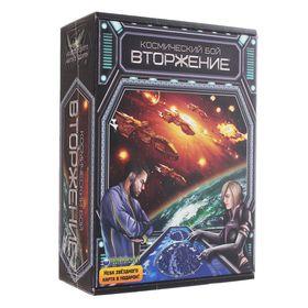 Настольная игра «Космический бой. Вторжение»