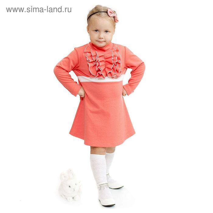 """Платье для девочки """"Рюши"""", рост 104 см (28), цвет персиковый"""