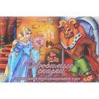 Настольная игра «Любимые сказки: Красавица и Чудовище»