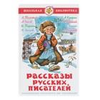 Рассказы русских писателей. Чехов А. П., Тургенев И. С., Толстой Л. Н.