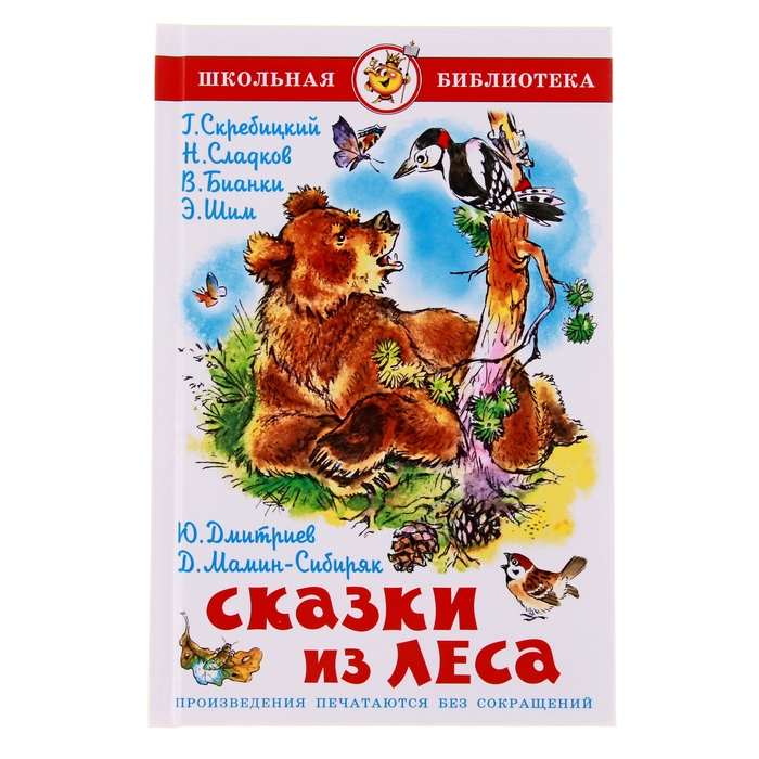 Сказки из леса (сборник) - фото 969290