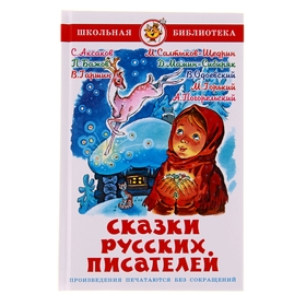 Сказки русских писателей. Гаршин В. М., Салтыков-Щедрин М. Е., Бажов П. П.