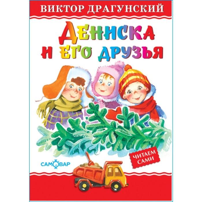 Дениска и его друзья. Автор: Драгунский
