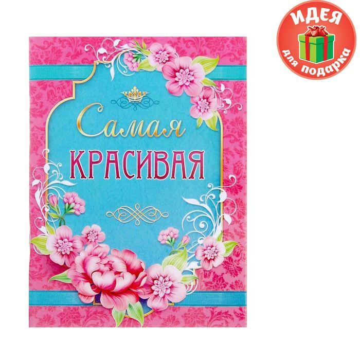 """Блокнот-открытка в конверте """"Самая красивая"""", А6, 32 листа"""