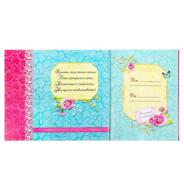 Формат открытки конверта и блокнота, другу картинка надписью