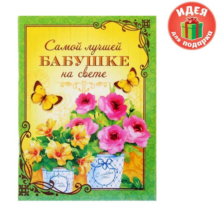 """Блокнот-открытка в конверте """"Самой лучшей бабушке на свете!"""", А6, 32 листа"""