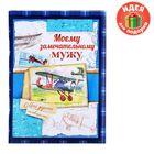 """Блокнот-открытка в конверте """"Моему замечательному мужу"""", А6, 32 листа"""