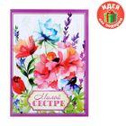 """Блокнот-открытка в конверте """"Милой сестре"""", А6, 32 листа"""