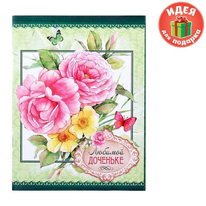 """Блокнот-открытка в конверте """"Любимой доченьке"""", А6, 32 листа"""