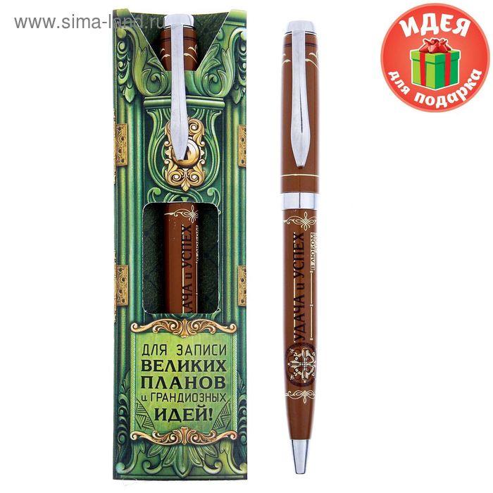 """Ручка подарочная """"Для записи великих планов и грандиозных идей!"""""""