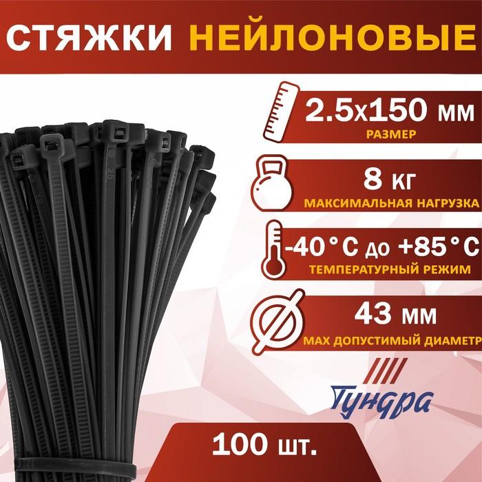 Хомут нейлоновый TUNDRA basic для стяжки, 2.5 х 150 мм, черный, в упаковке 100 шт.