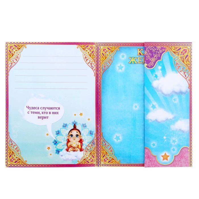 Волшебный блокнот исполнения желаний , 40 листов
