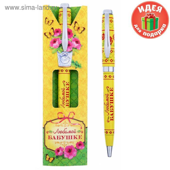 """Ручка подарочная """"Любимой бабушке"""""""