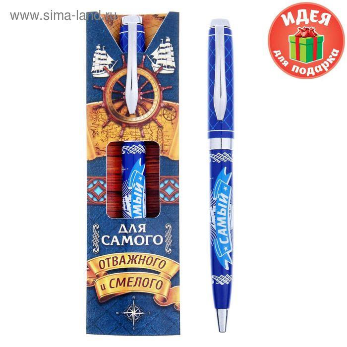 """Ручка подарочная """"Для самого отважного и смелого"""""""